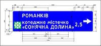 Знаки индивидуального проектирования, ЗИП, дорожные знаки, фото 1