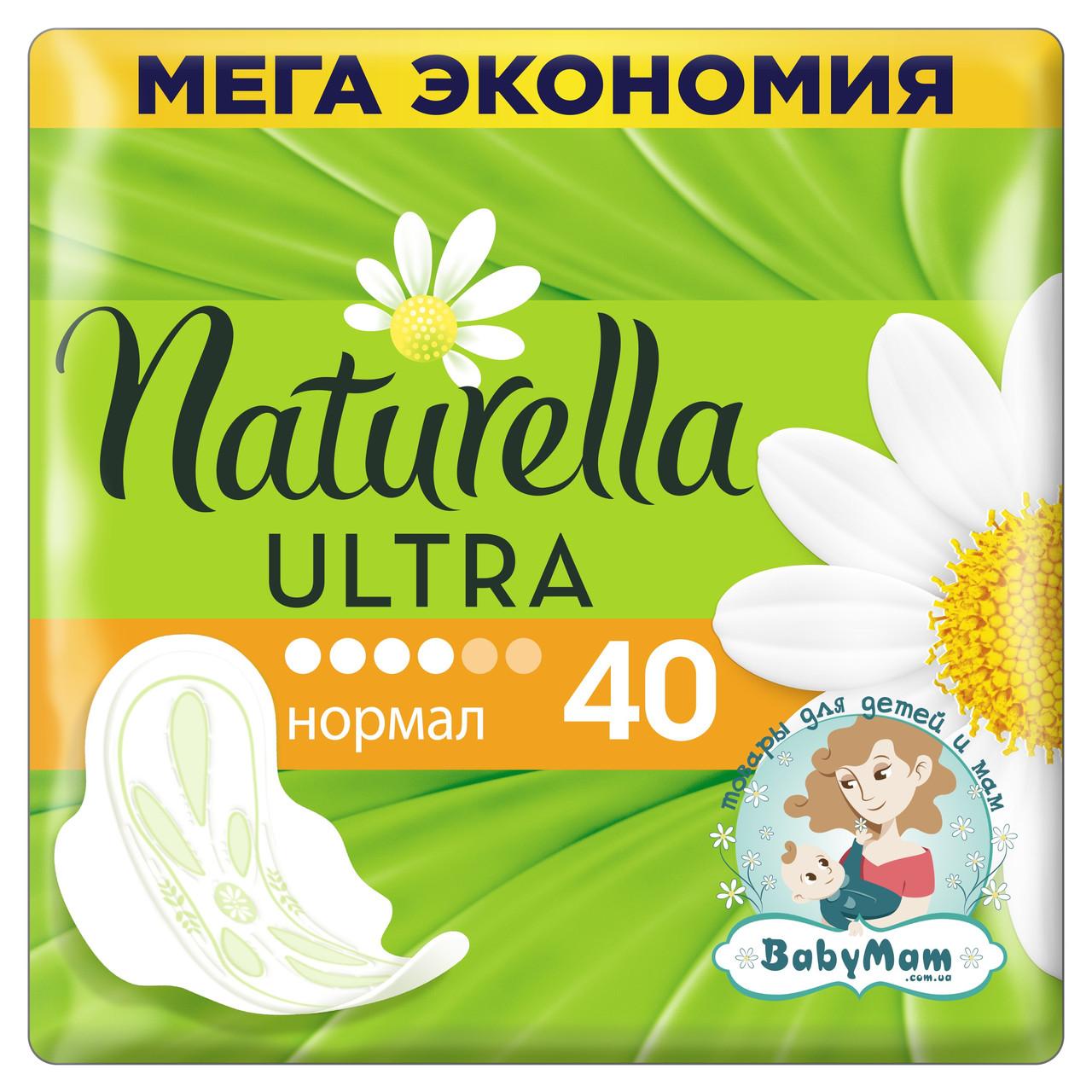Гигиенические прокладки Naturella Ultra Normal, 40шт