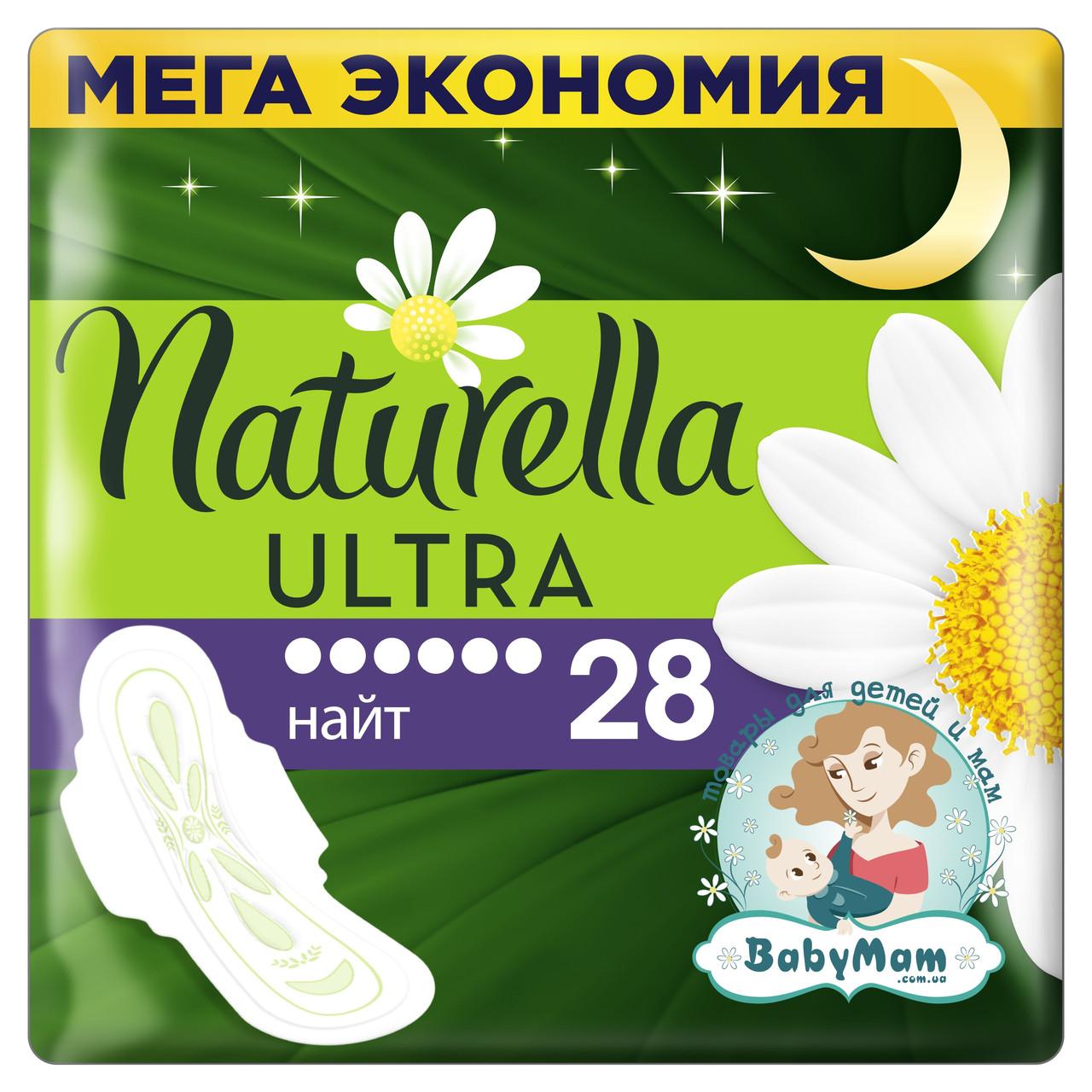 Гигиенические прокладки Naturella Ultra Night, 28шт