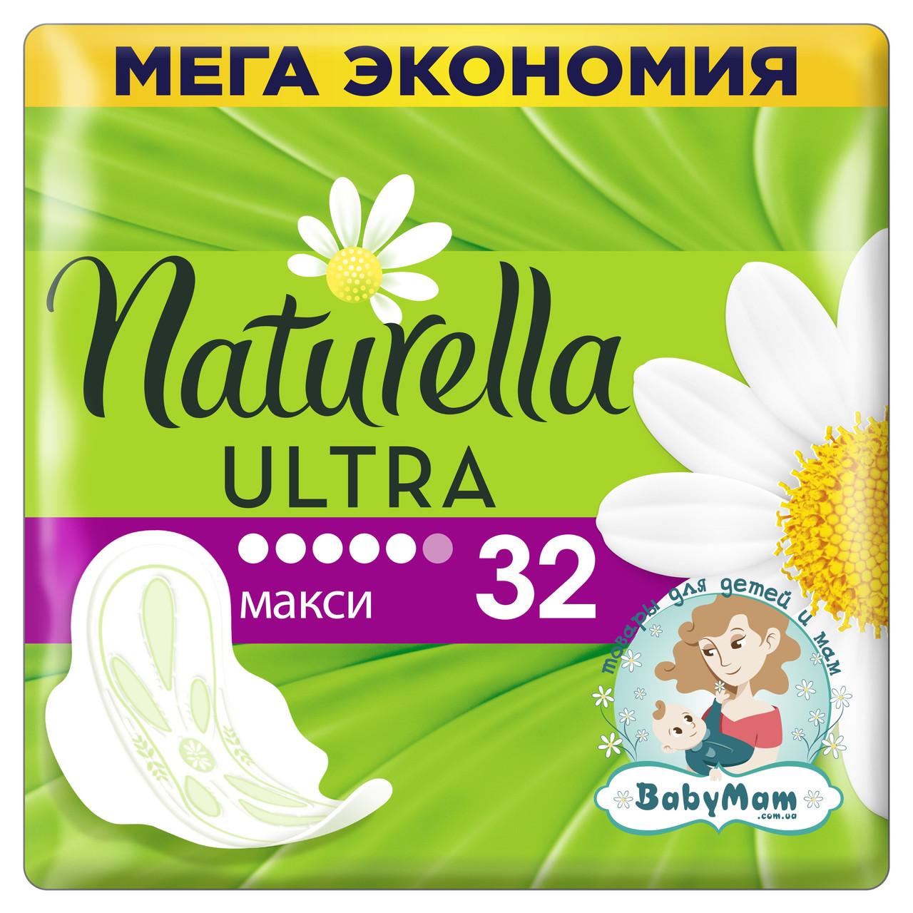 Гигиенические прокладки Naturella Ultra Camomile Maxi Quatro, 32шт