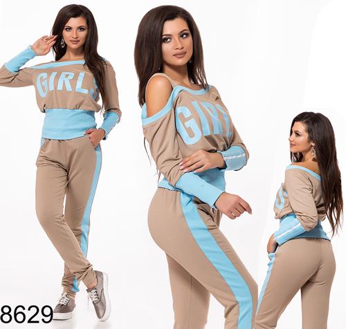 Модный спортивный костюм с открытыми плечами (бежевый) 828629
