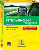 """""""Итальянский за рулем"""". Комплект: книга с 4-мя аудио-CD в коробке"""