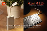 USB светильник - лампа светодиодная Xiaomi Mi Led, белый, фото 1