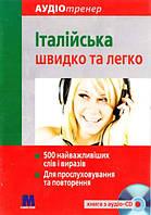 Аудиотренер «Італійська швидко та легко» - книга+ аудіо-СD компл