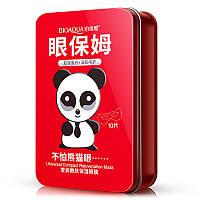 Набор масок для век 10 шт Panda Bioaqua