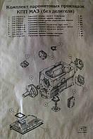 К/т прокладок КПП ЯМЗ-236 без делителя