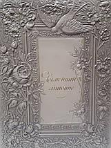 Семейная летопись на украинском языке, фото 3