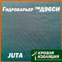 Пленка подкровельная JUTA Гидробарьер™Д96СИ