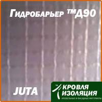 Пленка подкровельная JUTA Гидробарьер™Д90