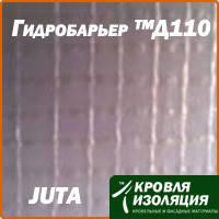 Пленка подкровельная JUTA Гидробарьер™Д110