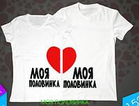 Парные футболки Моя Половинка, фото 1