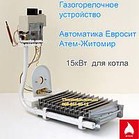 Газогорелочное устройство для котла - автоматика Евросит 630 Атем Житомир 15 кВт (для разных котлов)