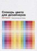 Словарь цвета для дизайнеров Шон Адамс