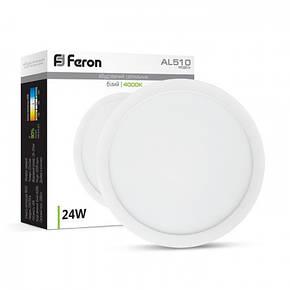 Светильник светодиодный встраиваемый 24w Feron AL510 OL 4000К (встр. диаметр = 285мм), фото 2