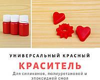 Краситель универсальный красный для пластика и силикона (15 г)