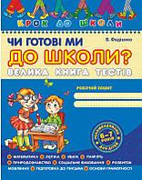 Чи готові ми до школи? Велика книга тестів Серія: Крок до школи Автор: В. Федієнко