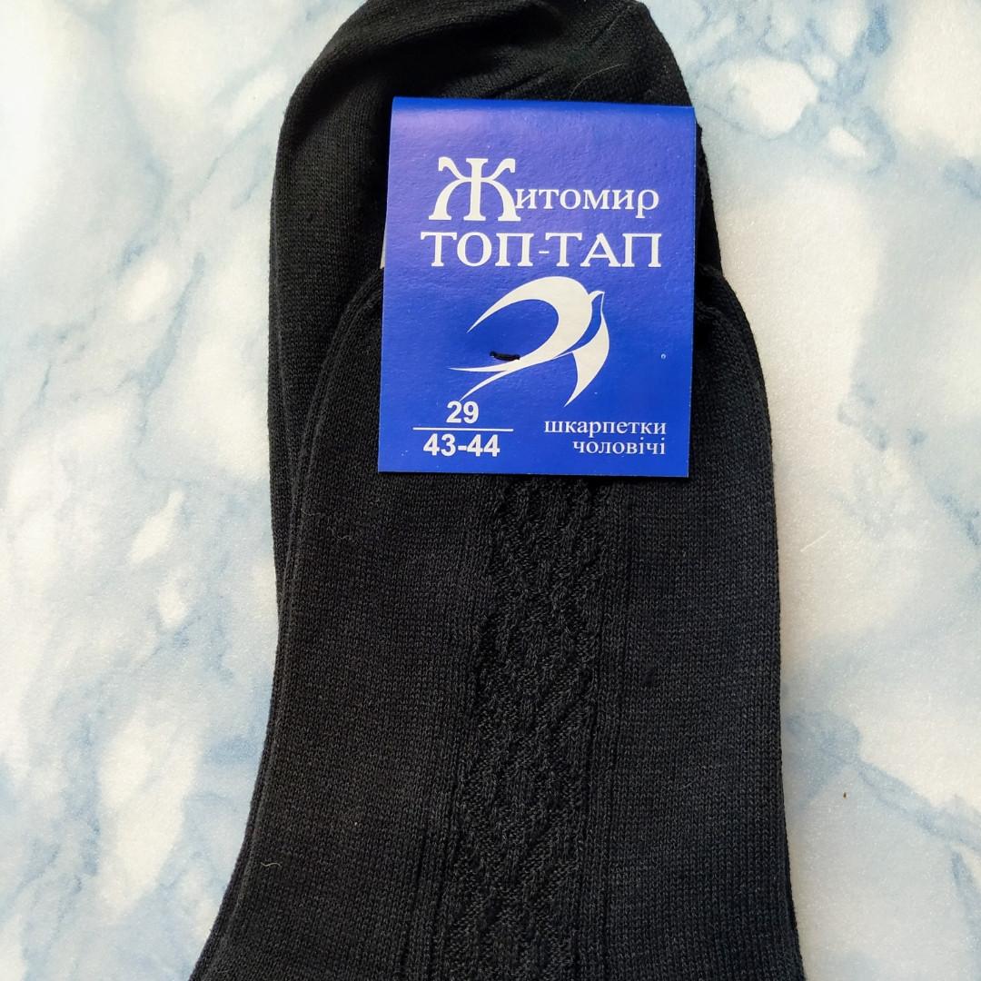Носки Мужские Топ Тап размер 29 (43-44)