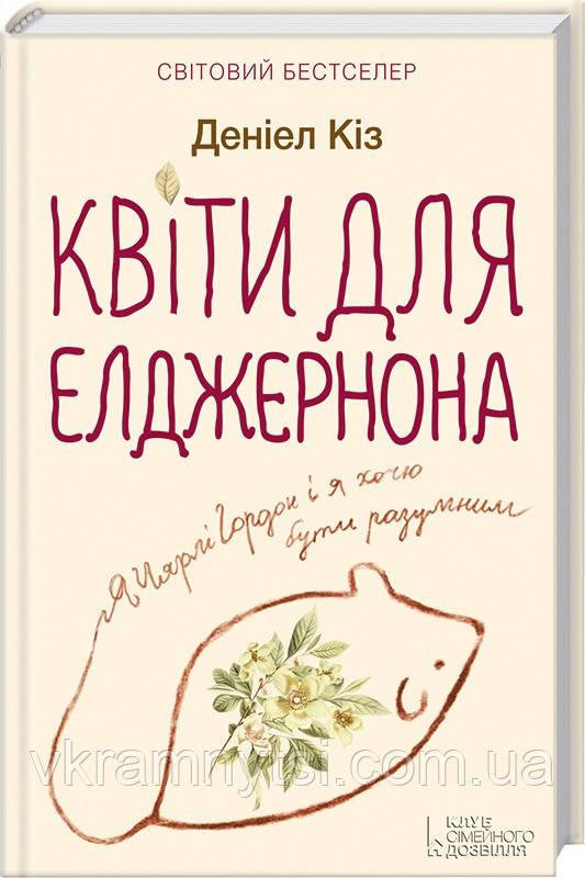 Квіти для Елджернона. Автор: Деніел Кіз