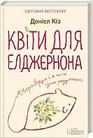 Квіти для Елджернона. Автор: Деніел Кіз, фото 1