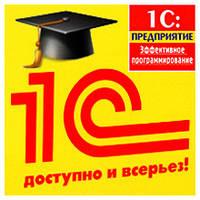 Автоматизация бухгалтерского учета, программирование и администрирование в среде 1С:Предприятие 8.3