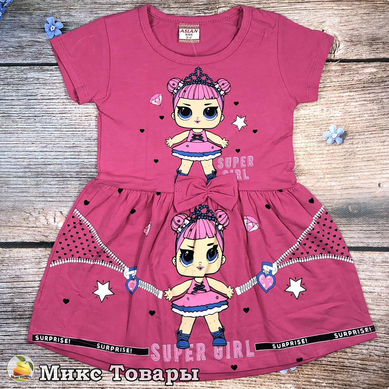 Платье малинового цвета с куклой ЛоЛ Размеры: 98,104,110,116,122 см (8480-3)