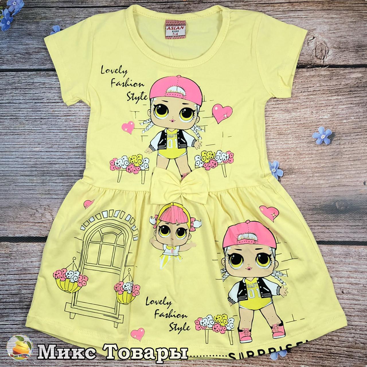 Платье жёлтого цвета с куклой ЛоЛ Размеры: 98,104,110,116,122 см (8480-4)