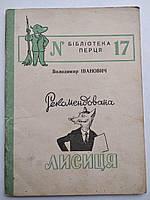 Рекомендована лисиця В.Іванович Бібліотека перця №17