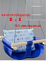 Качеля-гойдалка детская подвесная для дома и дачи