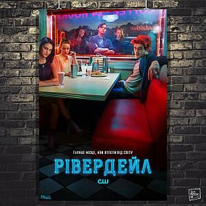 Постер Ривердэйл, Riverdale, сериал. Размер 60x40см (A2). Глянцевая бумага