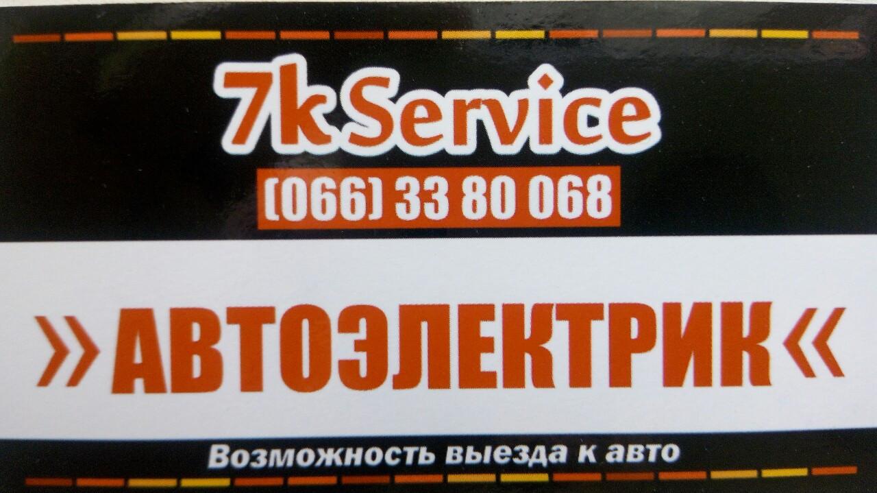 СТО 7к Автосервис