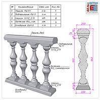 Балюстрада классическая с симметричной балясиной (B00_S5)
