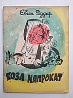 Коза напрокат Є.Дудар Бібліотека перця №186