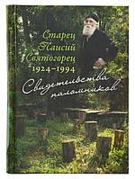 Свидетельства паломников. Старец Паисий Святогорец 1924 — 1994.
