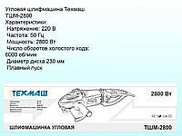 Шліфмашинка кутова ТШМ-230/2800 ТМТЕХМАШ