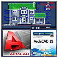 Инженерная компьютерная графика и проектирование (AutoCAD, ArchiCAD)