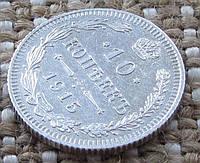 10 копеек из серебра 1915г.  В.С. Николай II