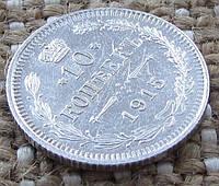 Царские серебряные 10 копеек 1915г. - ВС Николай II