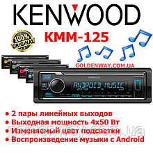 Автомагнитола Kenwood KMM-125 Изменяемый цвет подсветки поддержка USB флешки с mp3 и  FLAC New 2019 год