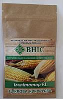 Насіння цукрової кукурудзи Іммітатор100шт