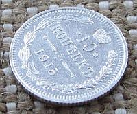 10 серебряных копейки 1915г. - В.С. Николай II