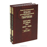 Творения. Письма разных лет. I-II том. 1859-1908. Святой праведный Иоанн Кронштадтский.