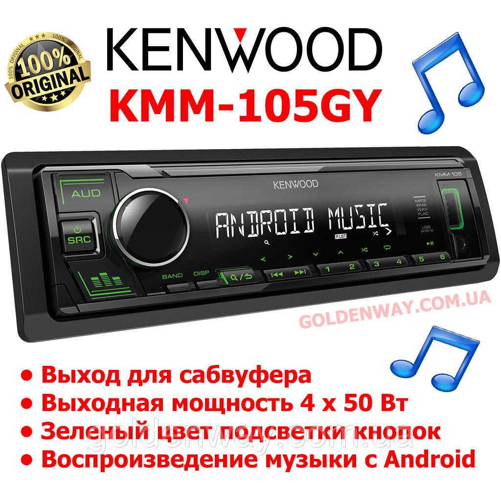 Автомагнитола Kenwood KMM-105GY Зеленая подсветка поддержка USB флешки с mp3 и  FLAC New 2019 год