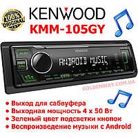 Автомагнитола Kenwood KMM-105GY Зеленая подсветка поддержка USB флешки с mp3 и  FLAC New 2019 год, фото 1