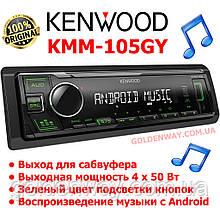 Автомагнитола Kenwood KMM-105GY Зеленая подсветка поддержка USB флешки с mp3 и  FLAC