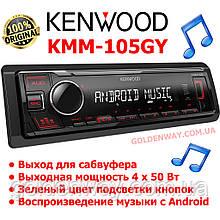 Автомагнитола Kenwood KMM-105RY Красная подсветка поддержка USB флешки с mp3 и  FLAC New 2019 год