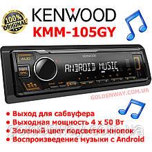 Автомагнитола Kenwood KMM-105AY Желтая подсветка поддержка USB флешки с mp3 и  FLAC New 2019 год