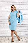 Строгий нежный голубой костюм (платье и жакет) большой размер   0766-1, фото 2