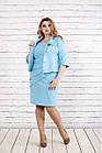 Строгий нежный голубой костюм (платье и жакет) большой размер   0766-1, фото 3