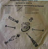 К/т прокладок среднего моста КАМАЗ