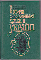 Історія філософської думки в Україні І.В, Огородник